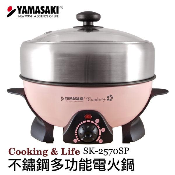 [YAMASAKI 山崎家電] 不鏽鋼多功能電火鍋 SK-2570SP ||蒸煮煎炒一機多功能||