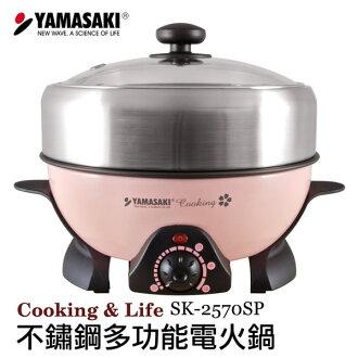 [YAMASAKI 山崎家電] 不鏽鋼多功能電火鍋 SK-2570SP   蒸煮煎炒一機多功能  