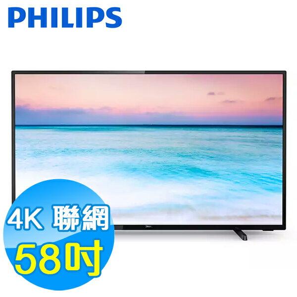 【領券折$300】PHILIPS飛利浦 58吋 4K 連網 UHD液晶電視 58PUH6504