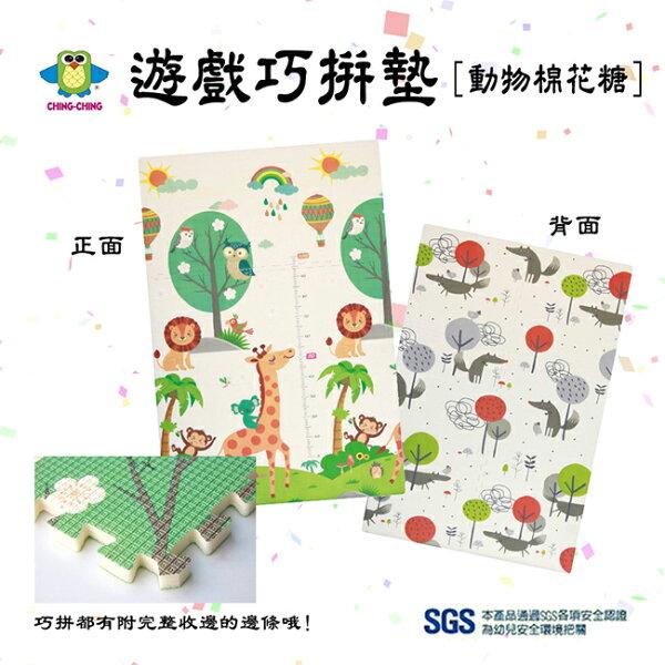 【親親ChingChing】摺疊遊戲地墊-動物棉花糖XF102-20