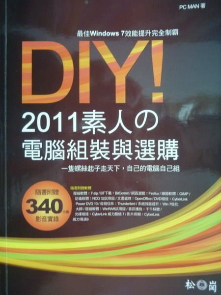 【書寶二手書T3/電腦_QCW】DIY!2011素人的電腦組裝與選購_PCMAN_無光碟