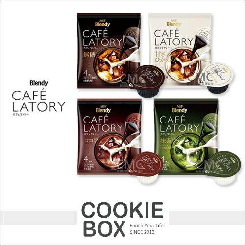 【即期品】日本 AGF LATORY 咖啡球 可可球 4入 香醇 咖啡 茶飲 沖泡 飲品 隨身包 辦公室 *餅乾盒子*