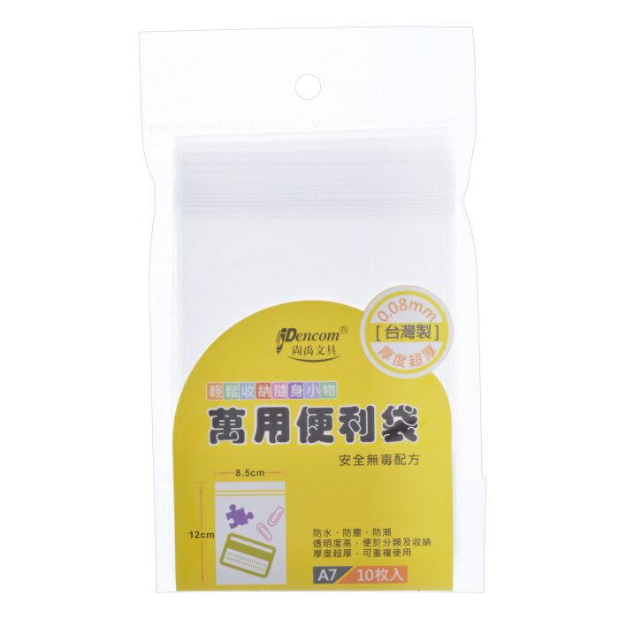 尚禹 A7 萬用便利袋 (收納袋/夾鏈袋) PE-A7 (8.5*12cm) (10入/包)
