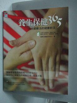 【書寶二手書T7/養生_ZAZ】養生保健365_蘋果日報副刊中心