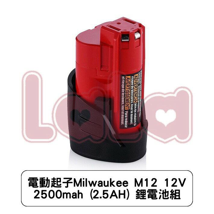 電動起子Milwaukee M12 12V 2500mah (2.5AH) 鋰電池組