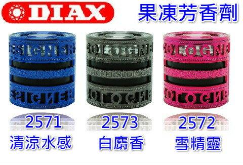 ~禾宜 ~芳香劑 DIAX Designer #x27 s 果凍芳香劑 清涼水感 白麝香
