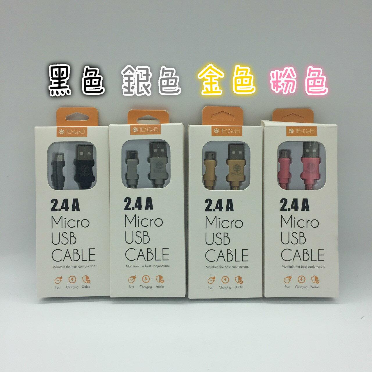 充電線 現貨供應 買1送1 2.4A快速傳輸充電線 3C 傳輸線 充電線 電腦周邊 1