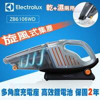 Electrolux伊萊克斯商品推薦Electrolux伊萊克斯乾濕兩用手持式吸塵器 ZB6106WD
