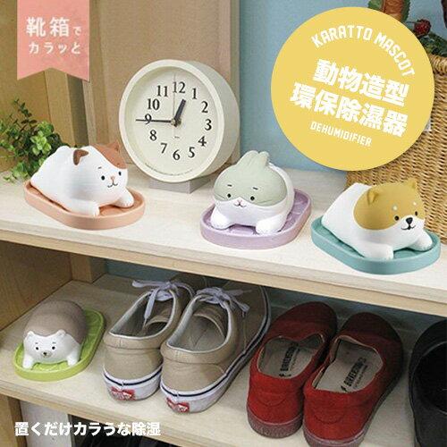 BONJOUR☆日本Karatto mascot可重覆使用環保除濕器J.【ZE052-117】I. 0
