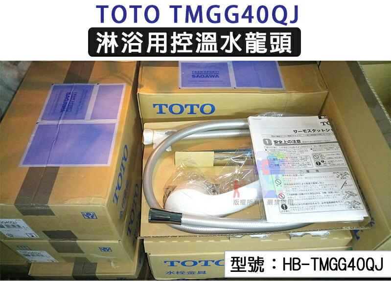 【尋寶趣】TOTO TMGG40QJ 淋浴用控溫水龍頭 恆溫 蓮蓬頭 浴室用龍頭 衛浴 日本進口 HB-TMGG40QJ