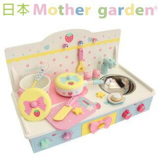 日本【Mother Garden】 野草莓桌上型廚房組