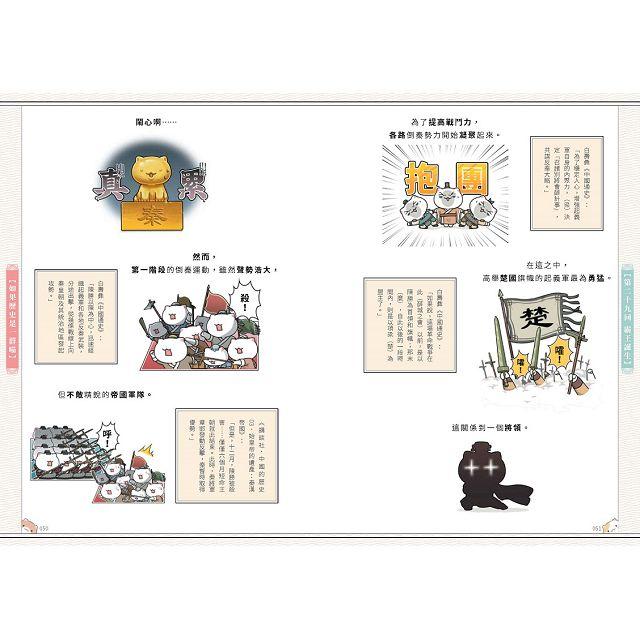 如果歷史是一群喵(3):秦楚兩漢篇【萌貓漫畫學歷史】 1