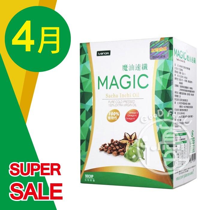 ★熱賣預購品  iVENOR MAGIC魔油速纖(印加果油液態軟膠囊) 90粒 / 盒【i -優】 0