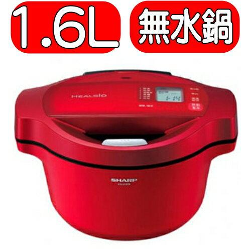 《特促可議價》SHARP夏普【KN-H16TA】水鍋 蒸氣 1.6L 日本首款無水調理電鍋 日本製造