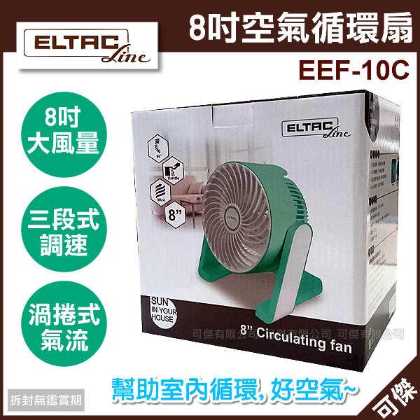 可傑  歐頓 ELTAC  EEF-10C  8吋空氣循環扇  風扇 渦捲式柱狀氣流 三段式調整 拿取方便 幫助室內循還