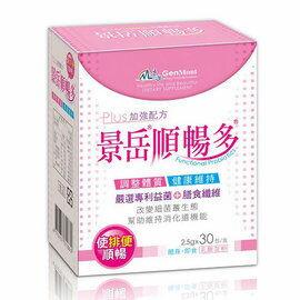 景岳 順暢多乳酸菌粉即食包 30包/盒◆德瑞健康家◆