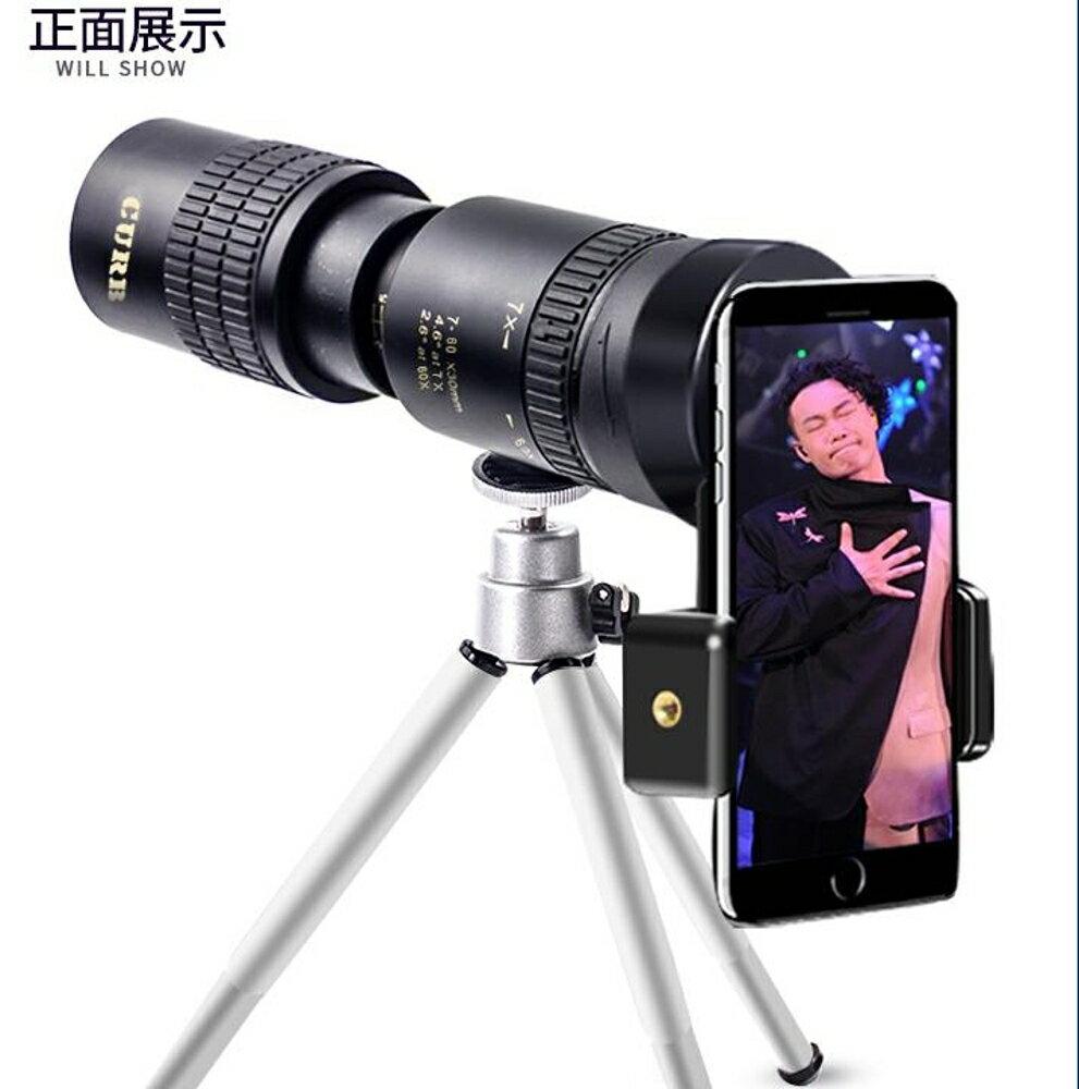 連續變倍單筒高清高倍望遠鏡夜間手機拍照