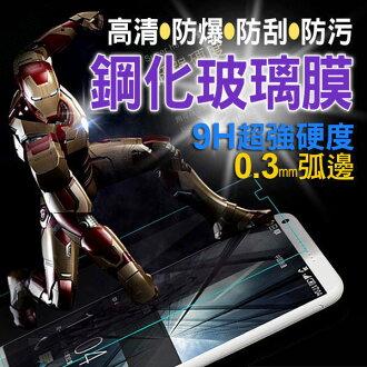 HTC One (時尚版E8) 鋼化膜 9H 0.3mm弧邊 耐刮防爆玻璃膜
