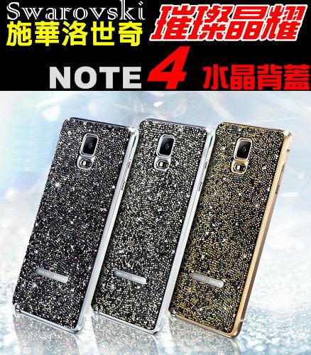 【限量】Swarovski 施華洛世奇 水晶 Note4 原廠 璀璨晶耀背蓋 SAMSUNG Galaxy N910U/NOTE 4 手機/保護殼/手機套/保護套/禮品/贈品/TIS購物館