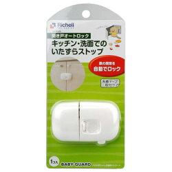 日本Richell 櫥櫃拉門用自動鎖扣
