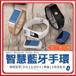 【台灣公司貨→藍芽通話智能手環】智能 運動 手環 手錶 無線耳機 藍牙 藍芽 耳機 商務 可拆式 穿戴科技【DA047】