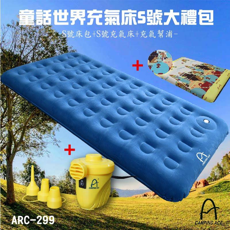 戶外精選【野樂】童話世界充氣床S大禮包(充氣床+床包+電動幫浦) ARC-299 舒適絨布 安全無毒 床墊 野餐露營