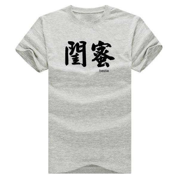 ◆快速出貨◆T恤.情侶裝.班服.MIT台灣製.獨家配對情侶裝.客製化.純棉短T.閨蜜【Y0233】可單買.艾咪E舖 2