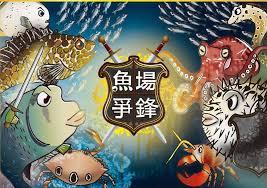 含稅附發票 漁場爭鋒 繁體中文版 環保 方舟風雲會益智桌遊 實體店正版
