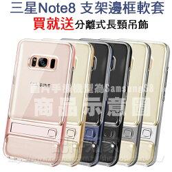 【送分離式掛繩】三星 SAMSUNG Galaxy Note 8 N950F 6.3吋 支架邊框軟套/全包軟套/手機斜立保護殼/背蓋-ZW