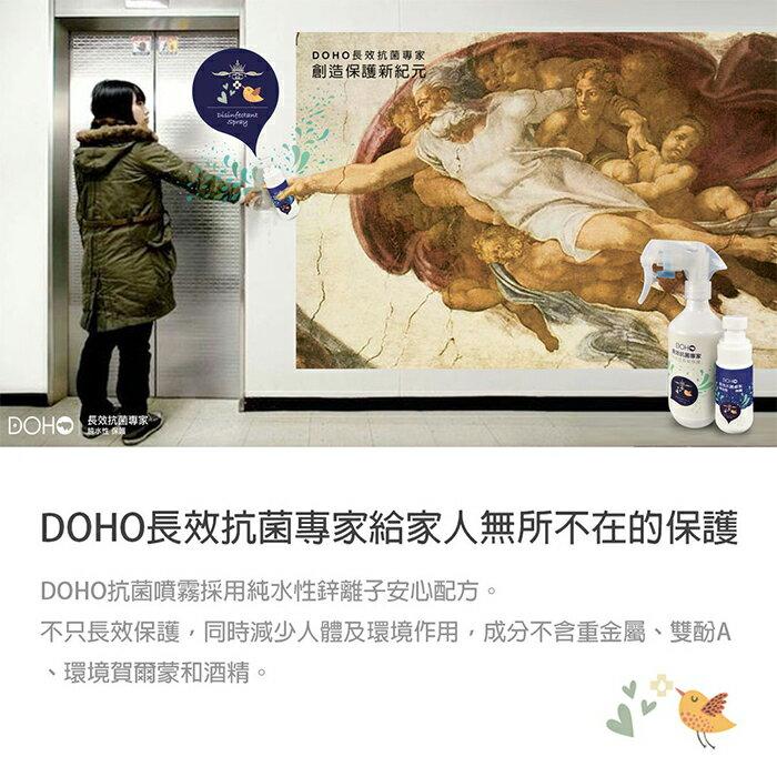 DOHO 抗菌噴霧 補充瓶 280ml 消毒液 剋菌液 長效抗菌專家 0458 好娃娃 6