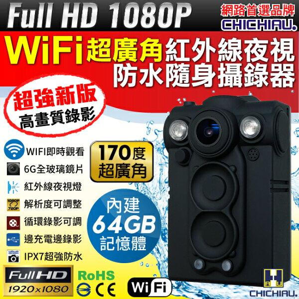 【CHICHIAU】HD1080PWIFI超廣角170度防水紅外線隨身微型密錄器(64G)