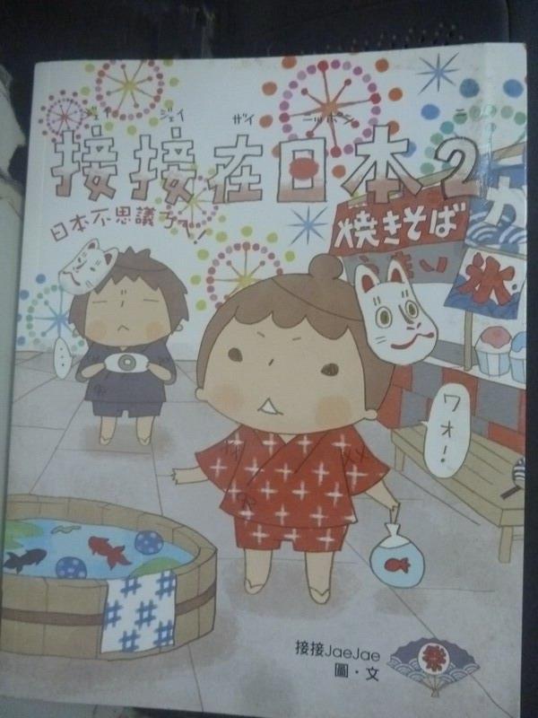【書寶二手書T9/繪本_QIY】接接在日本2_接接
