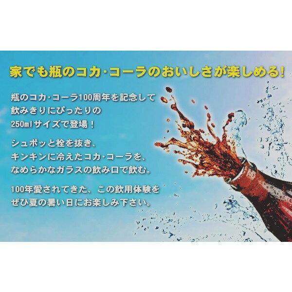 有樂町進口食品  日本 100週年紀念版 玻璃瓶日本可口可樂珍藏復刻版 250ml 1瓶 隨機出 1