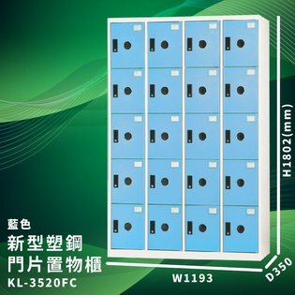 【大富】KL-3520F藍色-C新型塑鋼門片置物櫃收納櫃辦公用具台灣製造管委會宿舍泳池大樓學校