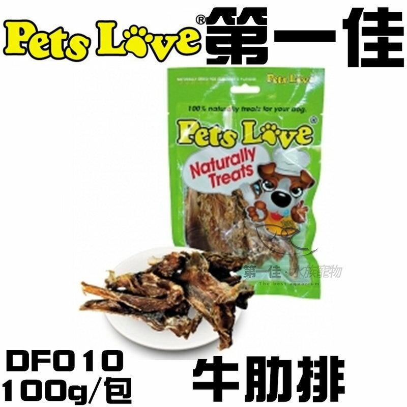 [第一佳 水族寵物] 紐西蘭Pets Love【牛肋排 DF010 100g/包】預防關節老化 潔牙