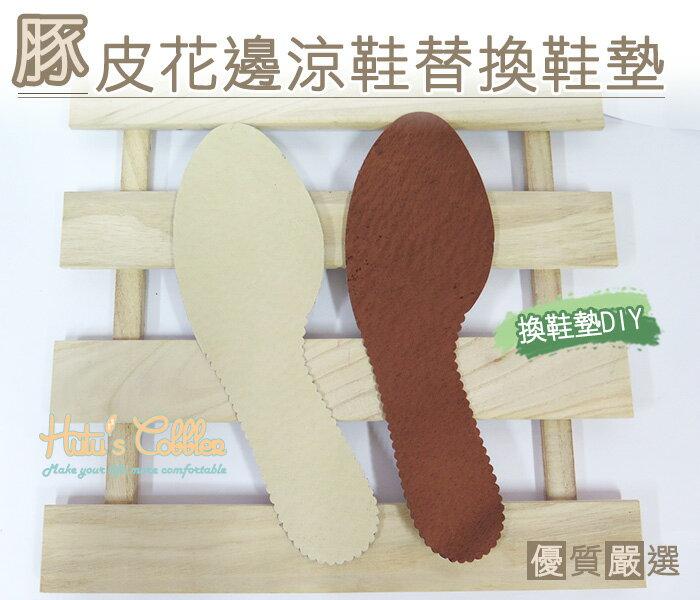 ○糊塗鞋匠○ 優質鞋材 C95 台灣製造 豚皮花邊涼鞋替換鞋墊 換鞋墊 DIY 可裁剪