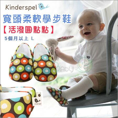 +蟲寶寶+韓國【Kinderspel】水滴精靈/設計師款‧寬頭柔軟學步鞋 (活潑圓點點)《現+預》