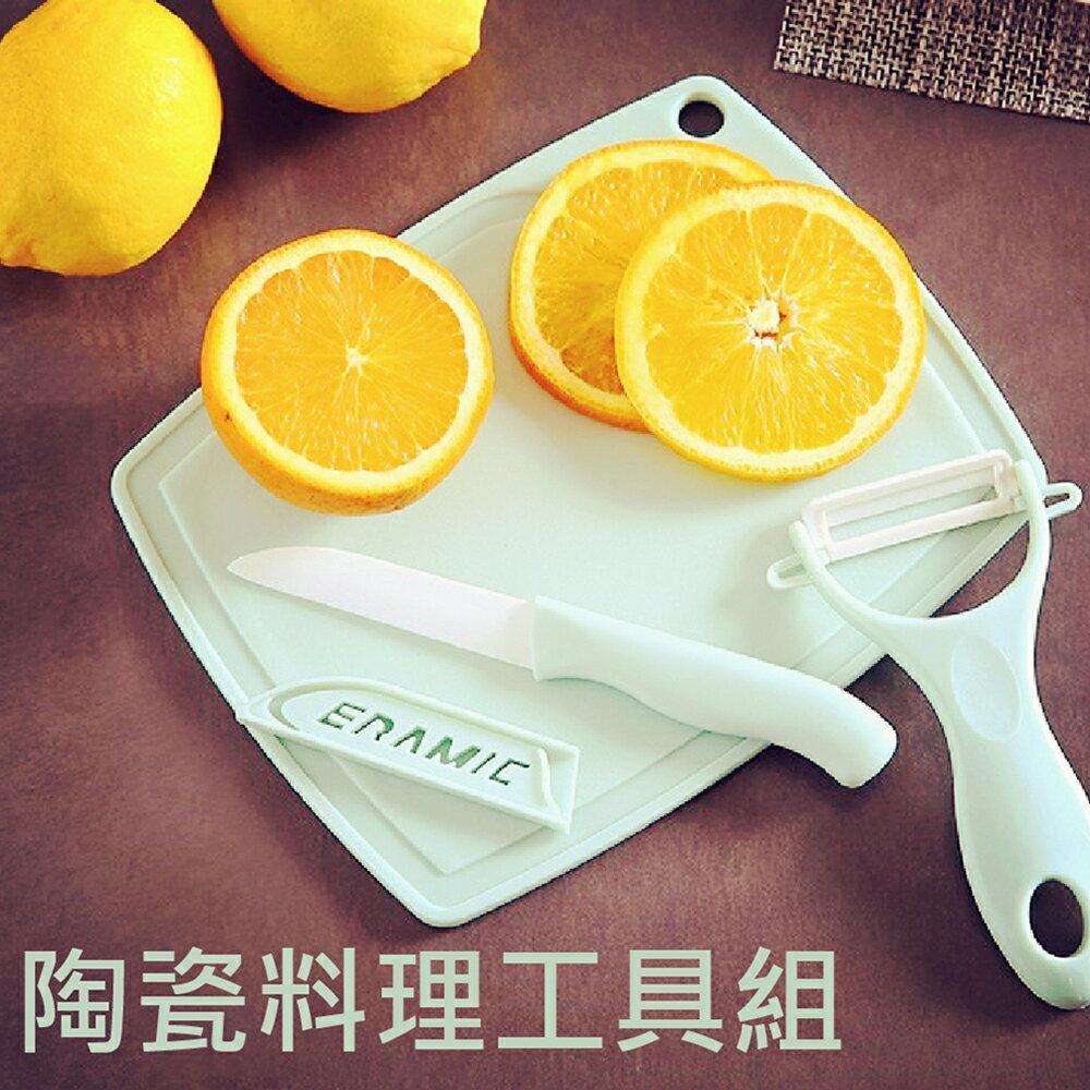 【媽媽咪呀】日式陶瓷抗菌水果刀 削皮器 砧板(行動料理三件組)