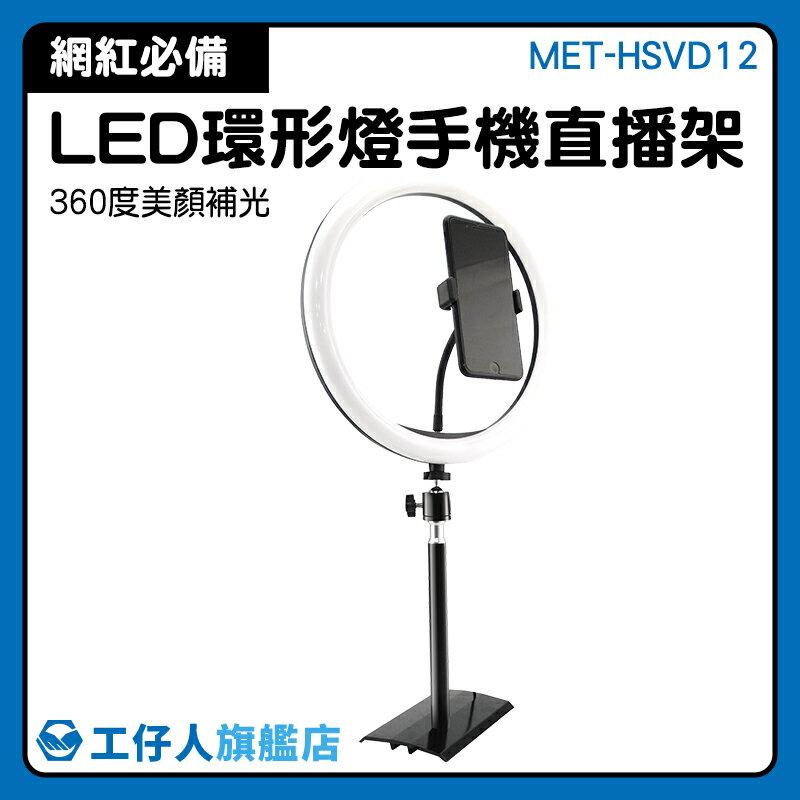 MET-HSVD12 推薦 手機腳架 直播主必備神器 哪裡買 網紅必備 補光直播架