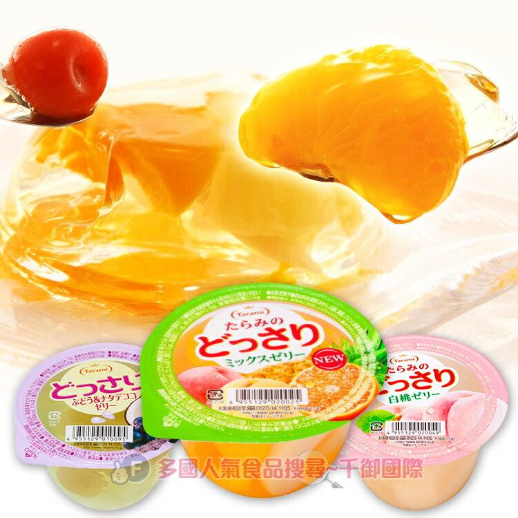日本 Tarami達樂美 低卡鮮果肉果凍230g 白桃/葡萄/綜合水果/鳳梨/綜合優格[JP29009518]千御國際