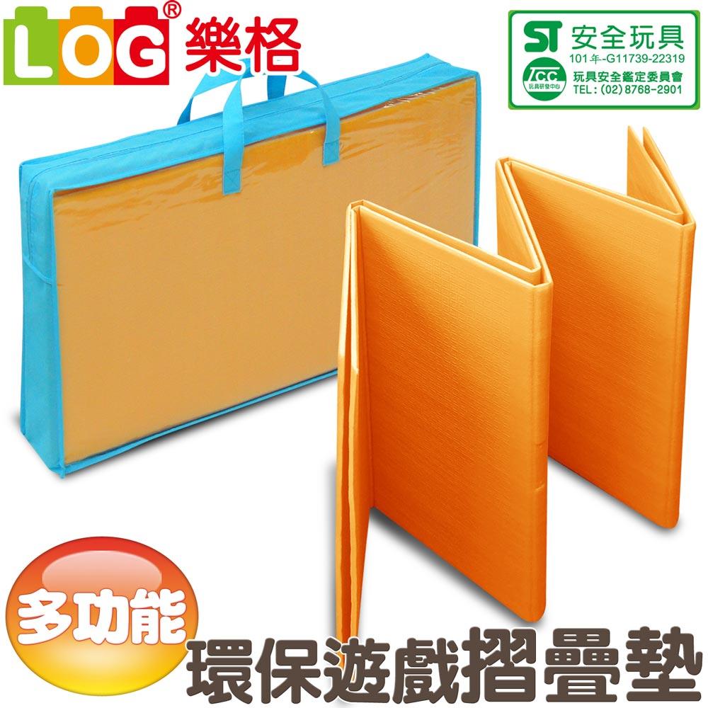 LOG 樂格玩具 多功能環保折疊墊/遊戲墊【繽紛橘】