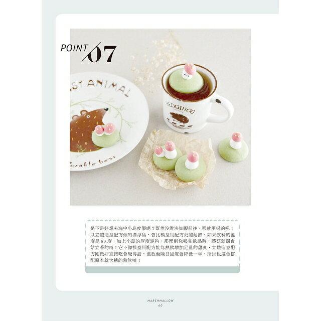Kokoma漂浮立體棉花糖:2種配方+4種作法+不私藏小祕訣,27種浮在熱飲上的繽紛可愛棉花糖來啦!(隨書附贈:療癒系!立體多造型棉花糖矽膠模) 8