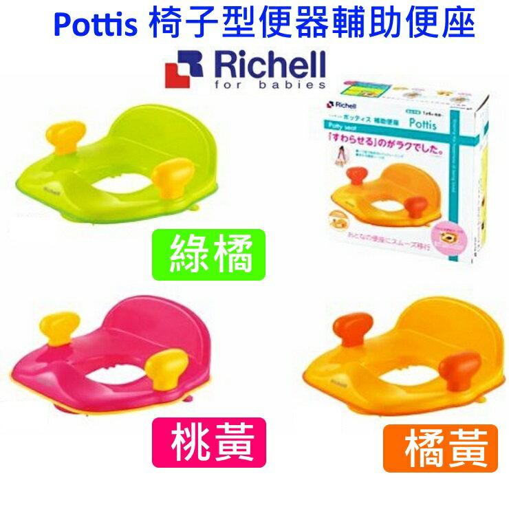 【寶貝樂園】Richell利其爾Pottis 椅子型便器輔助便座 綠/桃/橘