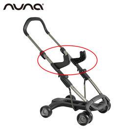 『121婦嬰用品館』NUNA-pepp Luxx 提籃連接器