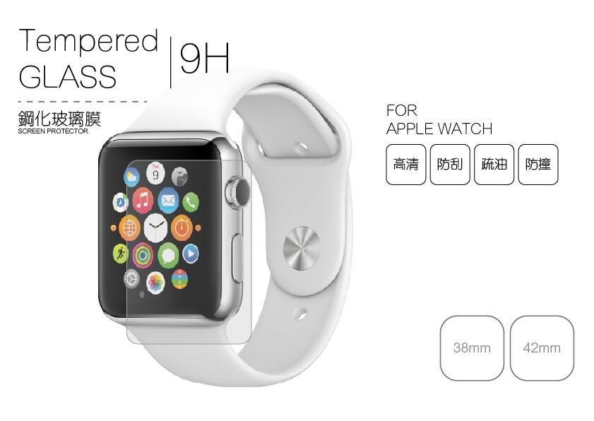 蘋果APPLE WATCH iWATCH 蘋果智能手錶 38mm 42mm 9H鋼化玻璃貼