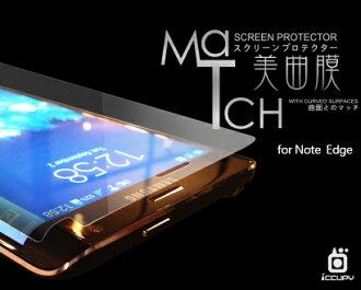 黑占iCCUPY 三星SAMSUNG NOTE Edge MATCH美曲膜 亮面 曲面 正面 滿版 手機螢幕保護貼