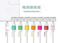 Apple 蘋果商品推薦好評熱銷 8色可選 i線套 APPLE Mac BOOK 電源線救星 現貨+預購