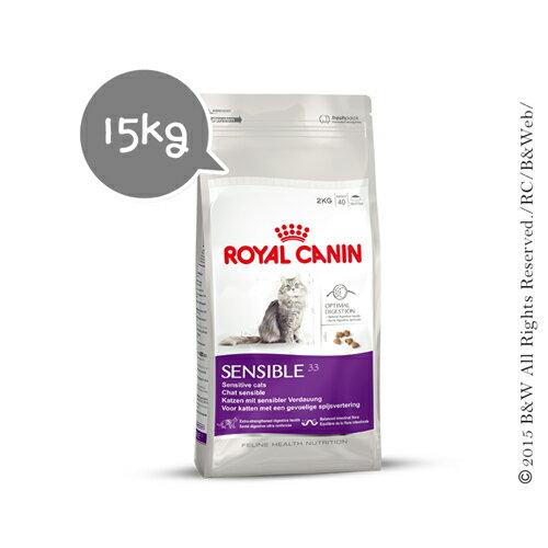 《倍特賣》法國皇家 腸胃敏感成貓S33 15KG