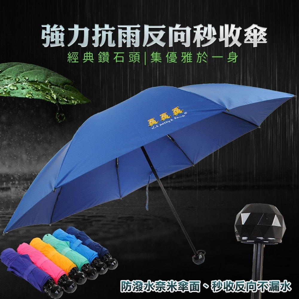 三隻小熊 鑽石頭 超潑水 秒收晴雨 反向傘 0