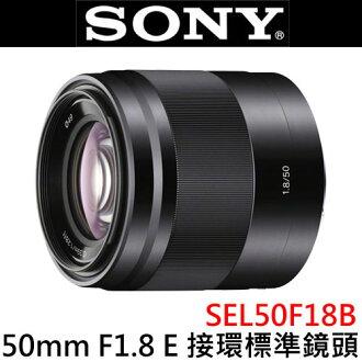 SONY 50mm F1.8 OSS E 接環望遠定焦鏡頭 SEL50F18B ◆F1.8大光圈◆OSS光學防手震